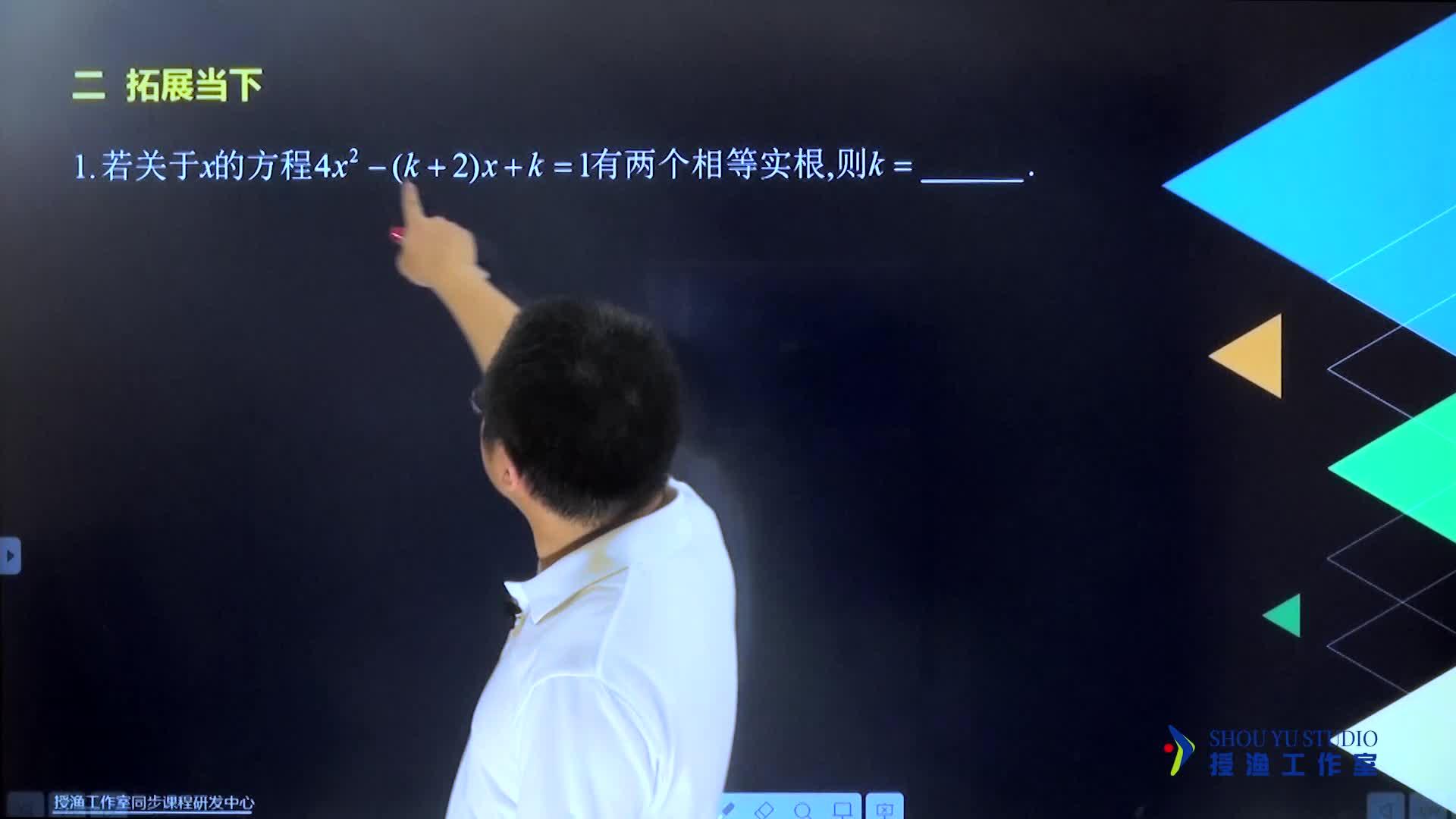視頻2.2 判別式與韋達定理  拓展當下-2019年《初高中銜接課》教材數學