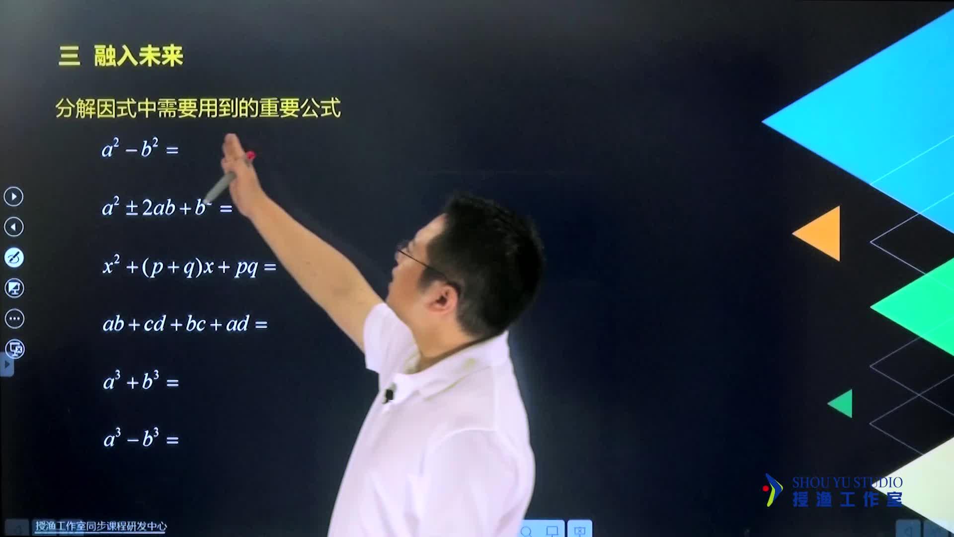 视频1.3 因式分解的再认识  融入未来-2019年《初高中衔接课》教材数学