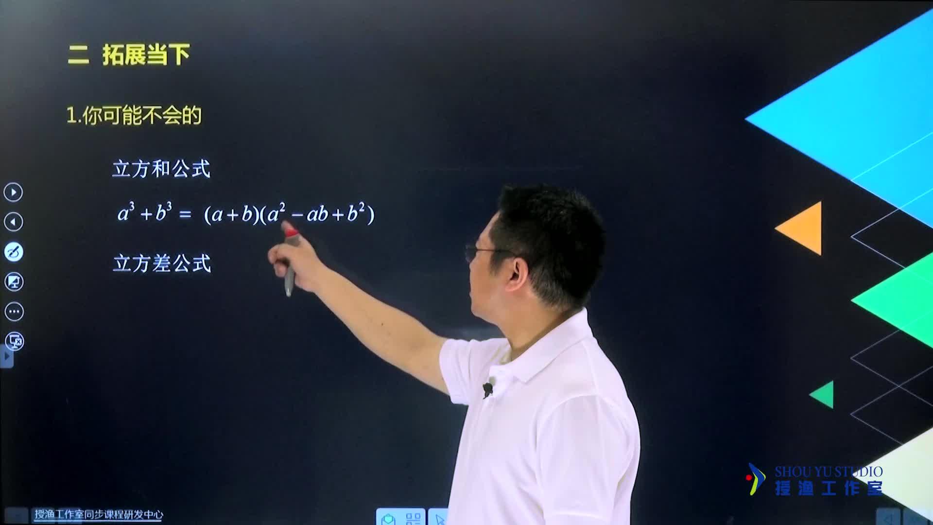 视频1.2 因式分解的再认识  拓展当下-2019年《初高中衔接课》教材数学