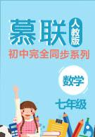 【慕联】初中完全同步系列人教版数学七年级上册(课件 视频)