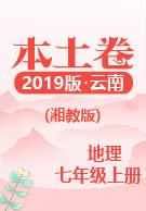 【本土卷】2019版云南七年級地理上冊(湘教版)
