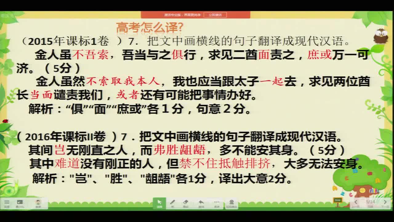 人教版 高考语文文言文翻译之联系语境 精准翻译(张红)-视频公开课