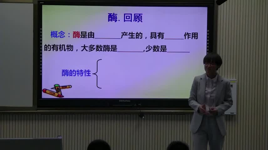 人教版 高二生物选修2 第三章 第二节《酶在工业生产中的应用》-视频公开课