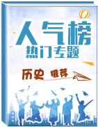 專題TOP榜:7月初中歷史10大熱門專題