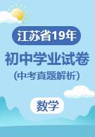 江苏省13大市2019年初中毕业生学业考试数学试卷(中考真题解析)