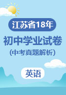 江苏省13大市2018年初中毕业生学业考试英语试卷(中考真题解析)