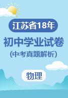 江苏省13大市2018年初中毕业生学业考试物理试卷(中考真题解析)