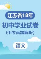 江苏省13大市2018年初中毕业生学业考试钱柜手机网页版试卷(中考真题解析)
