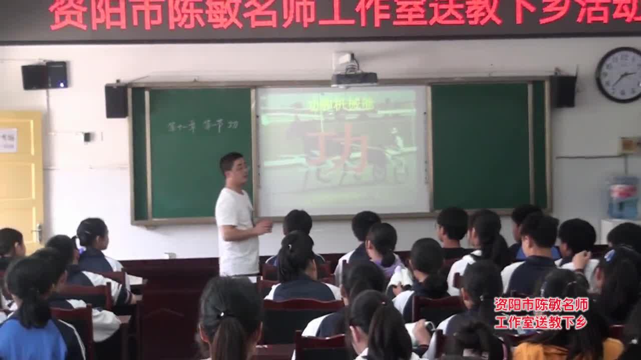 八年级物理下册 第十一章 第1节 功-视频公开课