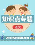 第一編 語言知識和語言表達-高中語文基礎知識手冊