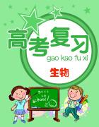【暑假預習】2020高考新高三生物一輪復習試題(8月)