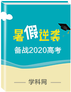 【暑假逆袭】备战2020高考地理一轮复习