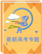 【8月最新】2020年高考一轮复习资料汇总(新高三暑期复习资料)