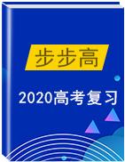【步步高】2020人教版高三地理大一輪復習