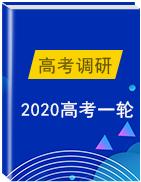2020《高考調研》中圖版高考地理總復習課件