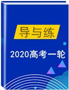 2020《導與練》高考人教版地理一輪復習課件