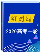 2020版《紅對勾》高考人教版地理一輪復習課件