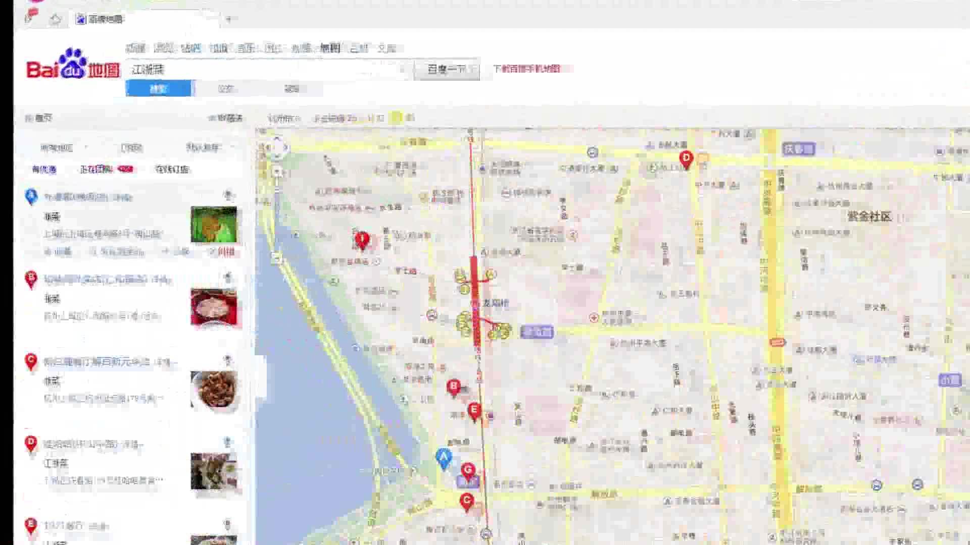 高中地理:地理信息技术应用-生活中的地理信息技术-视频微课堂