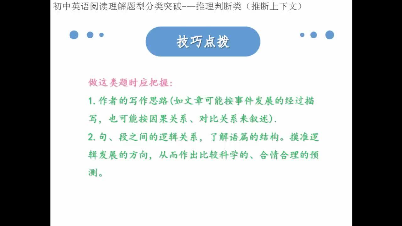 初三英語閱讀理解題型分類突破-第16課 推理判斷類-推斷上下文-視頻微課堂