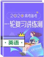 2020年高考英语一轮复习讲练测(人教版)
