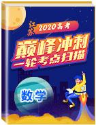 巅峰冲刺江苏省2020年高考数学一轮考点扫描(文理通用)