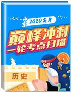 巅峰冲刺山东省2020年高考历史一轮考点扫描