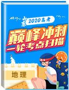 巔峰沖刺山東省2020年高考地理一輪考點掃描