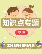 人教版九年級上冊英語暑假預習詞匯與語法基礎(解析版)