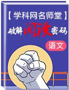 语文 · 破解阅读密码【学科网名师堂】