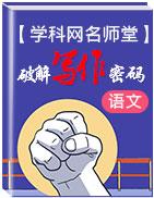语文 · 破解写作密码【学科网名师堂】