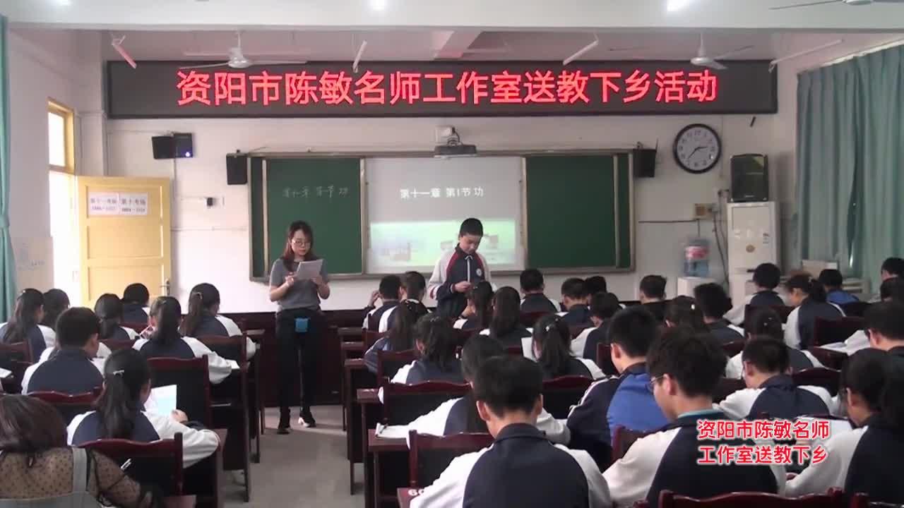 人教版 物理八年级下第11章 第一节功-视频公开课(资阳中学)