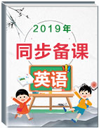 2019年秋冀教版七年級上冊英語暑假預習資源包