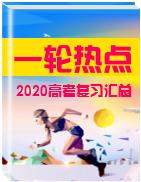 【最新】2020版高考一轮复习历史热点专题汇总