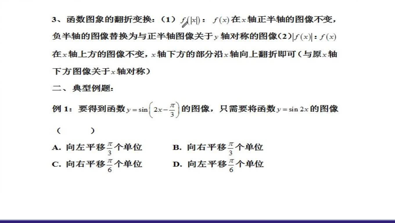 高考数学精品微专题系列第二十一讲:图像变换在三角函数中的应用-视频微课堂