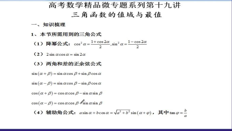 高考数学精品微专题系列第十九讲: 三角函数的值域与最值-视频微课堂