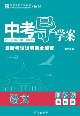 2019版《中考导学案》重庆钱柜手机网页版讲义