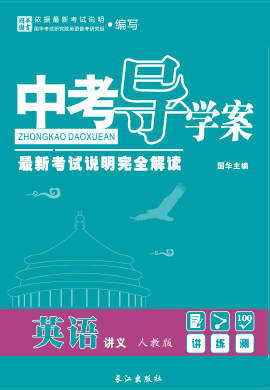 2019版《中考导学案》重庆英语讲义(人教版)