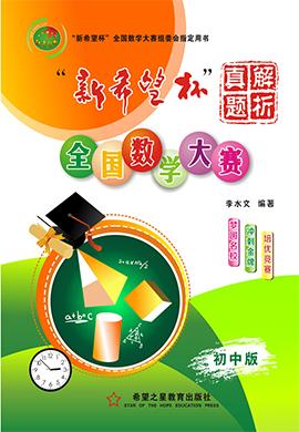 """""""新希望杯""""全國數學大賽真題解析(初中版)"""
