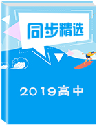 【備戰開學季】2019年秋高中地理同步精選教學資料