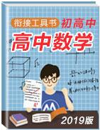 2019版初高中數學銜接工具書(2019年學科名師杯原創資源大賽)