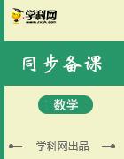 2019-2020学年初中数学同步备课资料(开学必备)