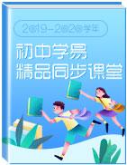 2019-2020學年學易精品初中同步課堂