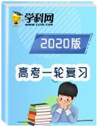 【高分突破】2020版高考大一輪復習高分突破(課件 PDF教師用書) -課標I地區