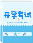 【開學考試】近五年(2015-2019)高中地理開學第一次考試匯總