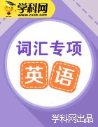 备战新学期初中英语词汇专项:暑假衔接课