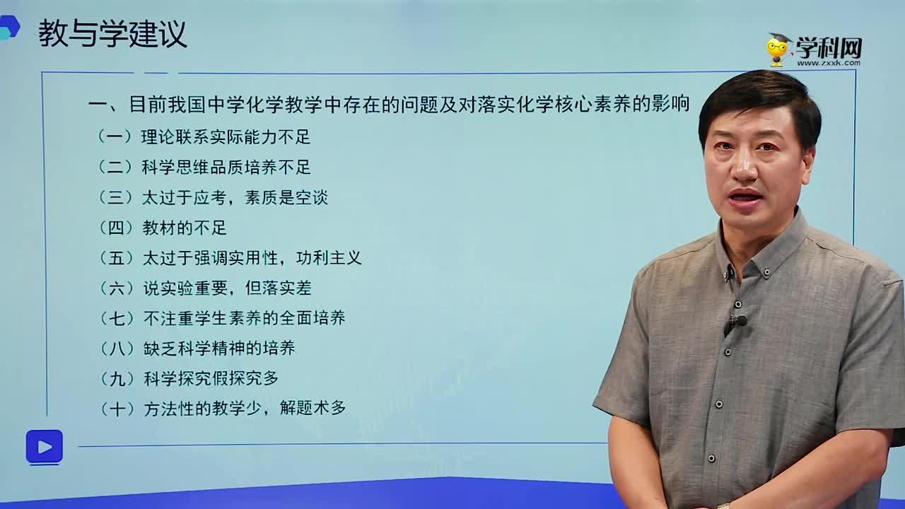 3.1 我国中学化学教学中存在的问题-高中化学新教材解读