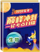 巅峰冲刺江苏省2020年高考生物一轮考点扫描