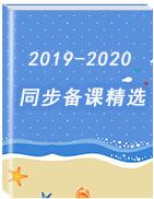 【精选】2019年秋八年级地理同步备课精选