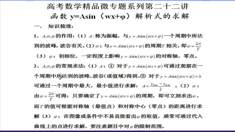 高考数学精品微专题系列第二十二讲:函数y=asin(wx φ)解析式的求解-视频微课堂
