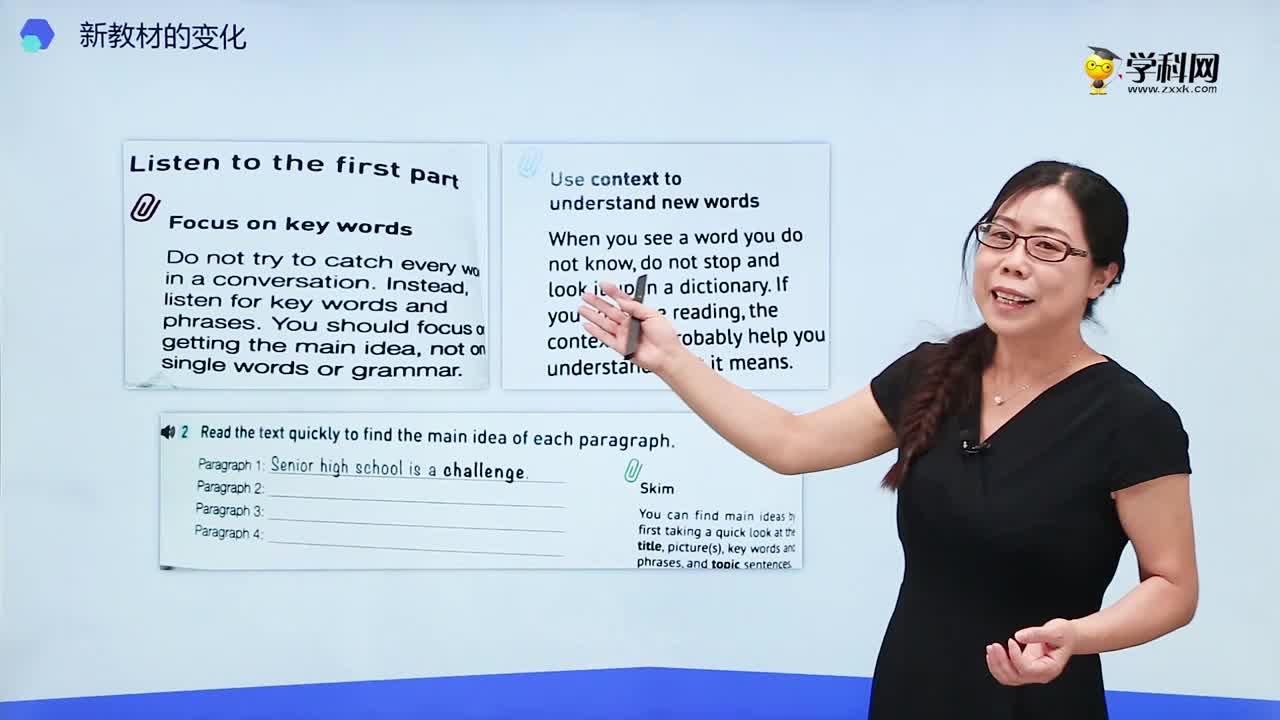2.6 加强策略指导-高中英语新教材解读